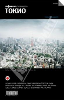 ТокиоПутеводители<br>Подробный рассказ о Токио, где всем частям города, интересным для туриста, посвящено по главе. Границы описанных районов продиктованы исторически сложившейся застройкой, а также удобством пользования книгой и не всегда совпадают с принятым административным делением. Каждая глава, в свою очередь, состоит из нескольких подглавок, в которых описываются отдельные кварталы.<br>