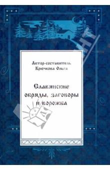 Славянские обряды, заговоры и ворожба