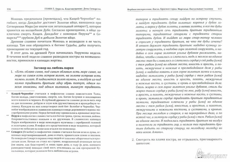 Иллюстрация 1 из 13 для Славянские обряды, заговоры и ворожба - Ольга Крючкова   Лабиринт - книги. Источник: Лабиринт