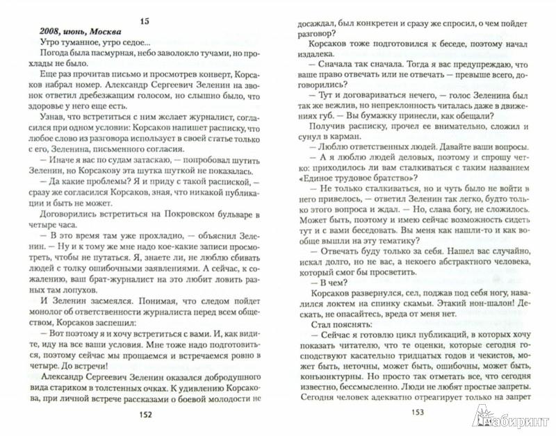 """Иллюстрация 1 из 24 для """"Тень императора"""" - Константин Гурьев   Лабиринт - книги. Источник: Лабиринт"""