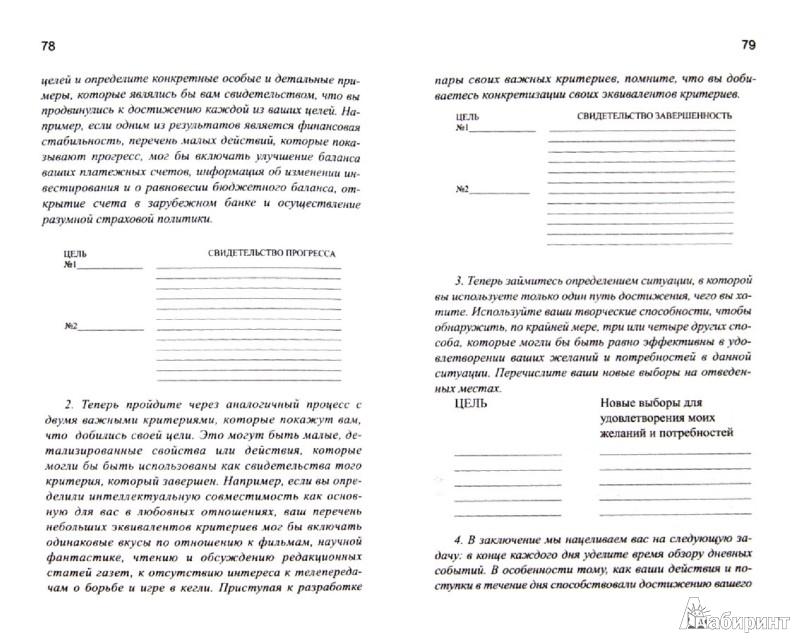 Иллюстрация 1 из 9 для Нейротрансформинг. Основы самоконсультирования - Сергей Ковалев | Лабиринт - книги. Источник: Лабиринт