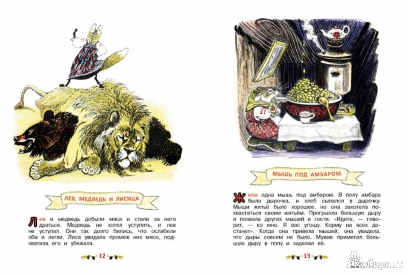 Иллюстрация 1 из 42 для Басни - Лев Толстой | Лабиринт - книги. Источник: Лабиринт