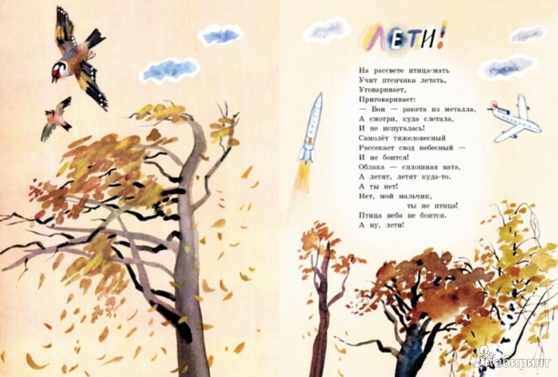 Иллюстрация 1 из 21 для По дороге в первый класс - Валентин Берестов | Лабиринт - книги. Источник: Лабиринт