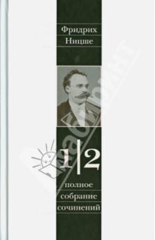 Полное собрание сочинений в 13-ти томах. Том 1. Часть 2. Несвоевременные размышления