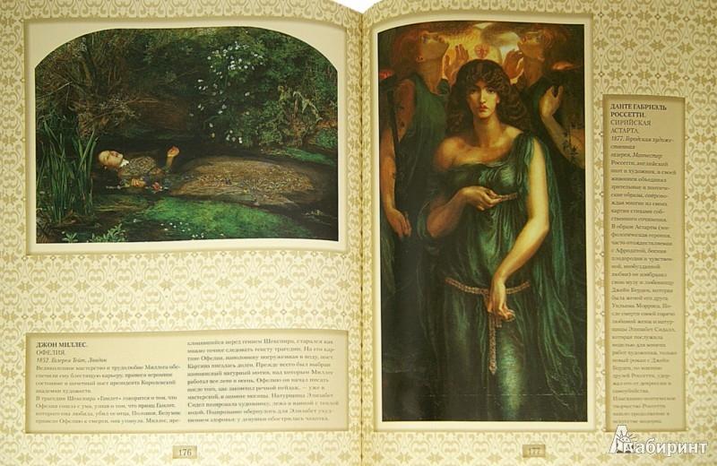 Иллюстрация 1 из 10 для Шедевры мировой живописи - Морозова, Евстратова | Лабиринт - книги. Источник: Лабиринт