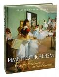 Наталья Синельникова: Импрессионизм. Очарованное мгновение