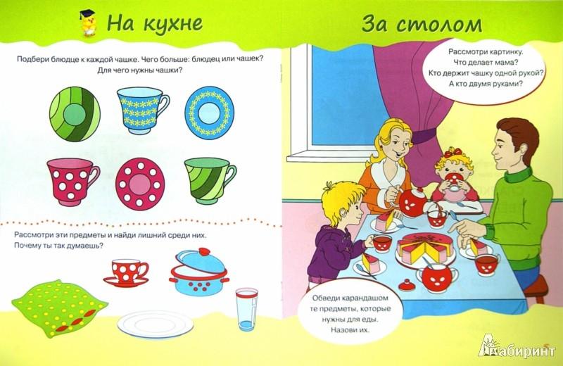 Иллюстрация 1 из 5 для Знакомимся с окружающим миром - Т. Корнева | Лабиринт - книги. Источник: Лабиринт