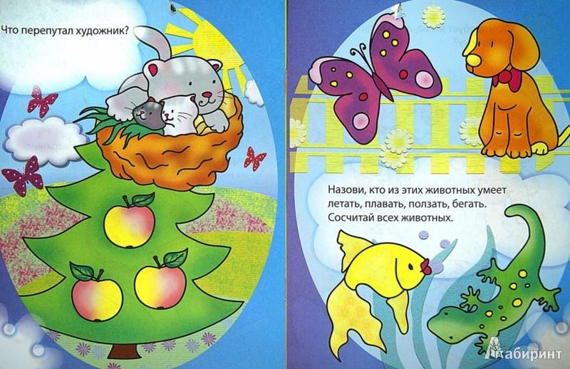 Иллюстрация 1 из 12 для Развиваем мышление - Татьяна Корнева | Лабиринт - книги. Источник: Лабиринт