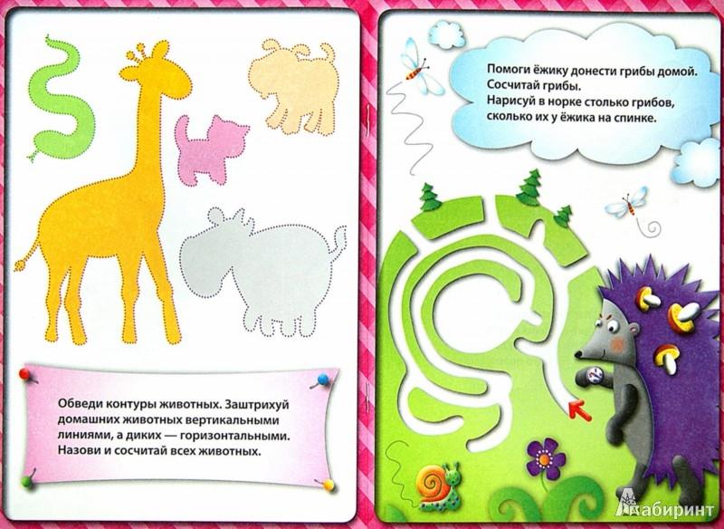 Иллюстрация 1 из 6 для Развиваем руку - Татьяна Корнева | Лабиринт - книги. Источник: Лабиринт