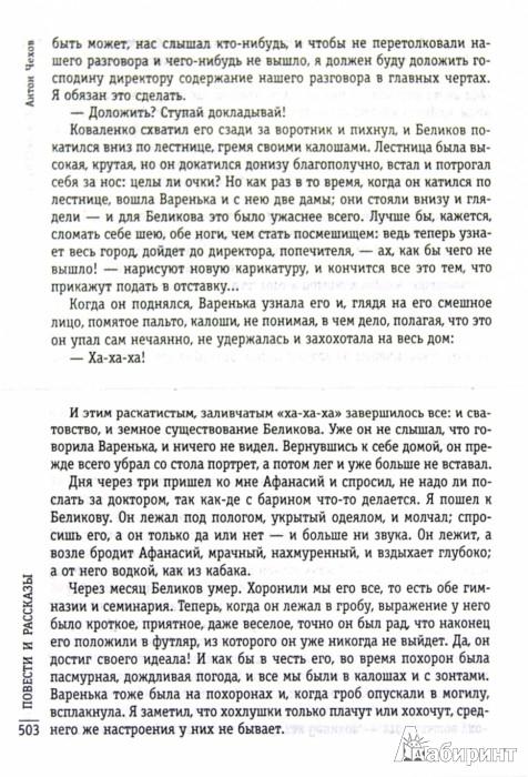 Иллюстрация 1 из 30 для Вишневый сад - Антон Чехов | Лабиринт - книги. Источник: Лабиринт