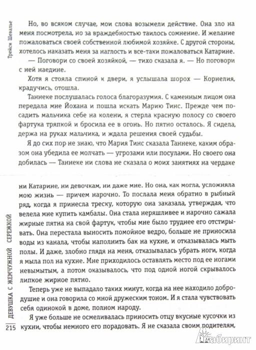 Иллюстрация 1 из 13 для Девушка с жемчужной сережкой - Трейси Шевалье | Лабиринт - книги. Источник: Лабиринт