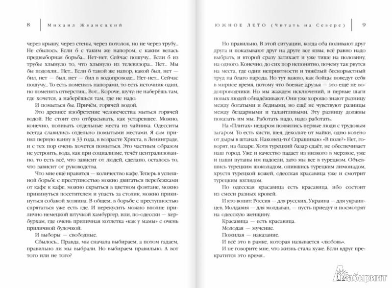 Иллюстрация 1 из 24 для Южное лето (Читать на Севере) - Михаил Жванецкий | Лабиринт - книги. Источник: Лабиринт
