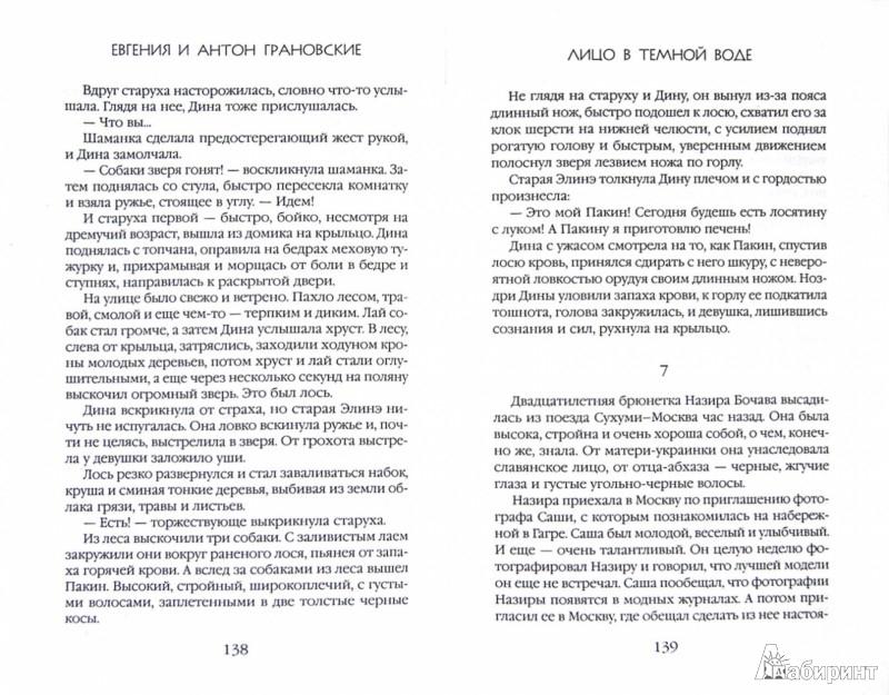 Иллюстрация 1 из 7 для Лицо в темной воде - Грановская, Грановский | Лабиринт - книги. Источник: Лабиринт