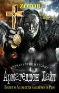 Георгий Зотов: Армагеддон Лайт