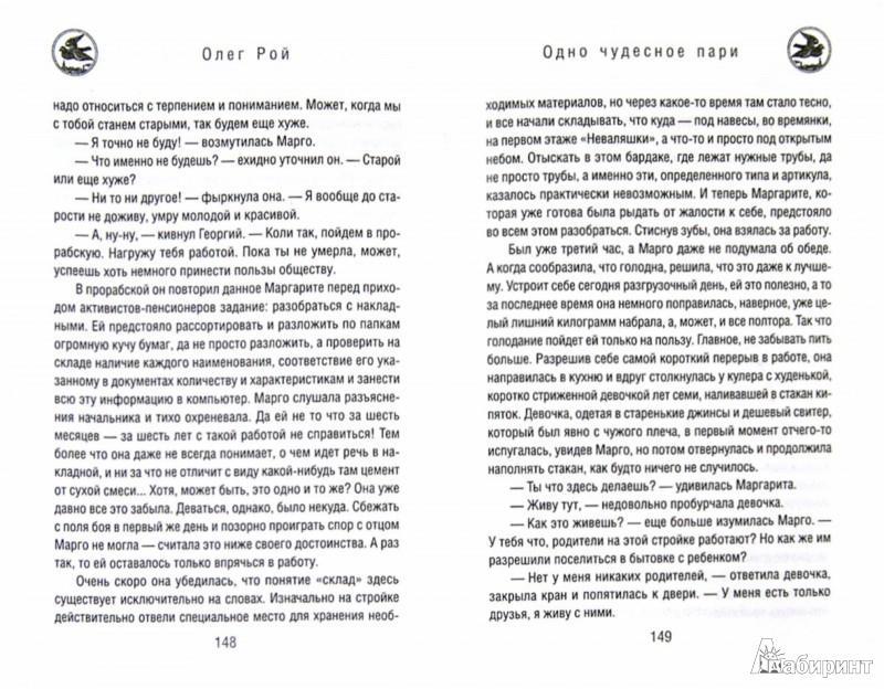Иллюстрация 1 из 18 для Одно чудесное пари - Олег Рой | Лабиринт - книги. Источник: Лабиринт