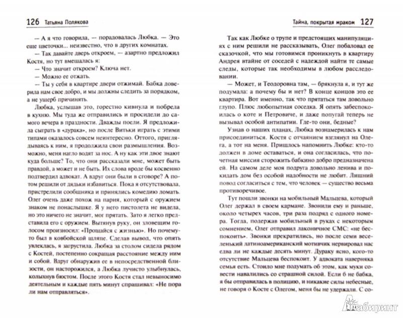 Иллюстрация 1 из 16 для Тайна, покрытая мраком - Татьяна Полякова | Лабиринт - книги. Источник: Лабиринт