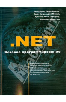 .NET Сетевое программированиеПрограммирование<br>Прочитав эту книгу, вы станете уверенным сетевым программистом на .NET и будете понимать базовые протоколы. В настоящее время набор протоколов, поддерживаемых классами .NET, ограничен для транспортного уровня протоколами TCP и UPD, а на прикладном уровне - протоколами HTTP и  SMTP. В этой книге не только полностью освещаются эти классы, но и рассматриваются примеры реализации в М протоколов прикладного уровня. Таким образом, книга будет очень полезна для всех читателей, нуждающихся в использовании протоколов, не поддерживаемых в настоящее время .NET, а также для всех, кто хочет овладеть предписанными протоколами.<br>