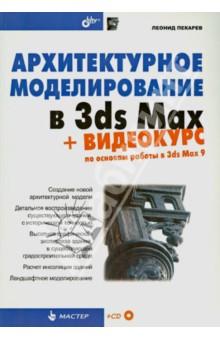 Архитектурное моделирование в 3ds Max (CD)