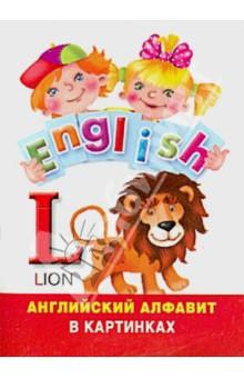 Английский алфавит в картинках. Набор карточек