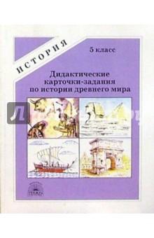 Дидактические карточки-задания по истории древнего мира. 5 класс