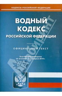 Водный кодекс Российской Федерации по состоянию на 3 февраля 2014 года