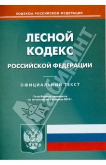Лесной кодекс Российской Федерации по состоянию на 3 февраля 2014 г