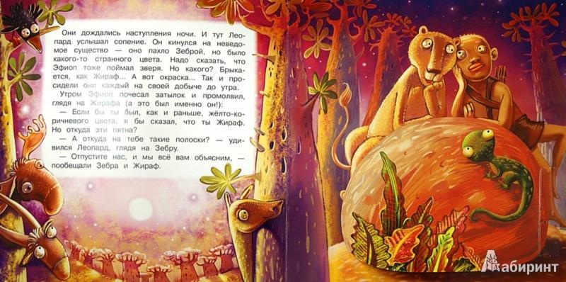 Иллюстрация 1 из 25 для Как леопард стал пятнистым? - Редьярд Киплинг | Лабиринт - книги. Источник: Лабиринт