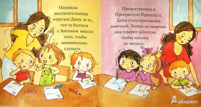 Иллюстрация 1 из 12 для Как Даша перестала быть болтушкой | Лабиринт - книги. Источник: Лабиринт