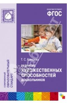 Развитие художественных способностей дошкольников 3-7 лет (ФГОС)