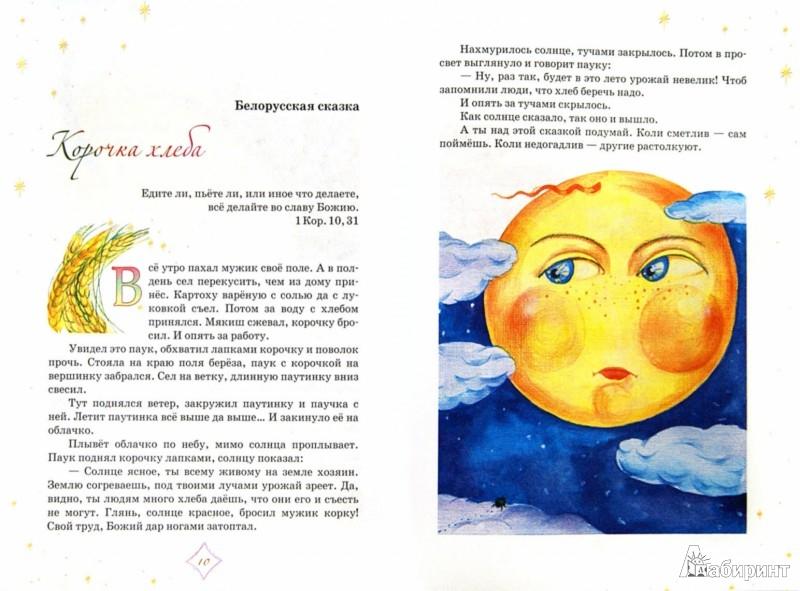 Иллюстрация 1 из 9 для Вышивальщица птиц | Лабиринт - книги. Источник: Лабиринт