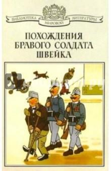 Похождения бравого солдата Швейка во время мировой войны: Роман, Гашек Ярослав