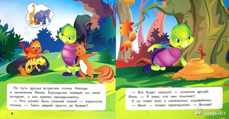 Иллюстрация 1 из 5 для Друзья спасают лес - Свати Раджория | Лабиринт - книги. Источник: Лабиринт