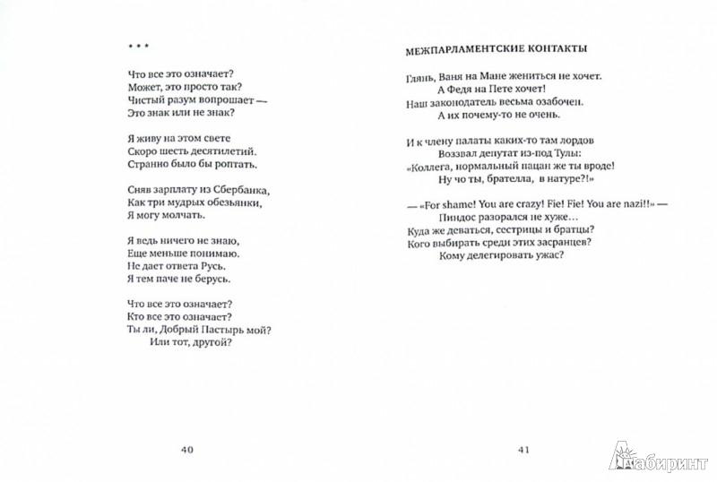 Иллюстрация 1 из 12 для См. выше - Тимур Кибиров   Лабиринт - книги. Источник: Лабиринт
