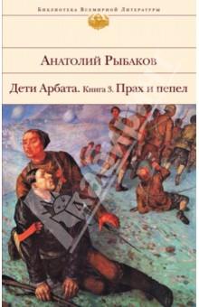 Обложка книги Дети Арбата. Книга 3. Прах и пепел
