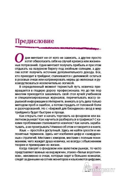 Иллюстрация 1 из 18 для Биржа для блондинок - Лукашевич, Герчик | Лабиринт - книги. Источник: Лабиринт