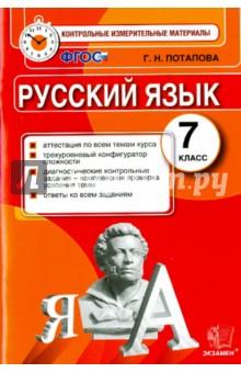 КИМ. Русский язык. 7 класс. Итоговая аттестация. ФГОС