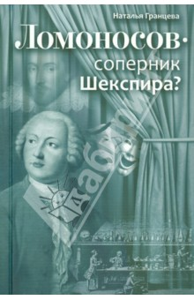 Ломоносов - соперник Шекспира?