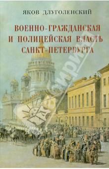 Военно-гражданская и полицейская власть Санкт-Петербурга-Петрограда