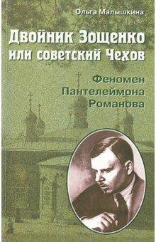 Двойник Зощенко, или советский Чехов. Феномен Пантелеймона Романова