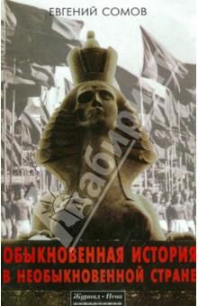 Обыкновенная история в необыкновенной странеСовременная отечественная проза<br>Жизнь главного героя документального романа Евгения Сомова выстраивается по законам детективного жанра. Здесь есть и тайная организация Тройка пик, пытающаяся вести борьбу против сталинского, тоталитарного режима, и попытка героя-рассказчика скрыться от всевидящего ока КГБ, и арест, и долгие, изнурительные допросы, и лагеря, и весьма колоритные фигуры тех, с кем судьба сводит автора за колючей проволокой... Все драматические перипетии, о которых идет речь в книге, ее автор, ученый-медик, немец по происхождению и именно по этой причине сразу после блокады высланный вместе с матерью из Ленинграда, а ныне живущий в Германии, испытал сам в полной мере...<br>