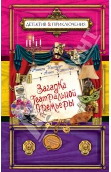 Обложка книги Загадка театральной премьеры