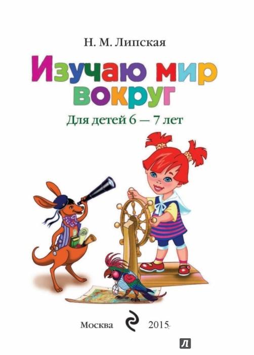 Иллюстрация 1 из 15 для Изучаю мир вокруг: для детей 6-7 лет - Наталья Липская | Лабиринт - книги. Источник: Лабиринт