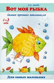 Лыкова Ирина Александровна Вот моя рыбка. Самая простая аппликация