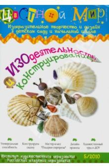 Лыкова Ирина Александровна Изодеятельность и конструирование № 5/2010