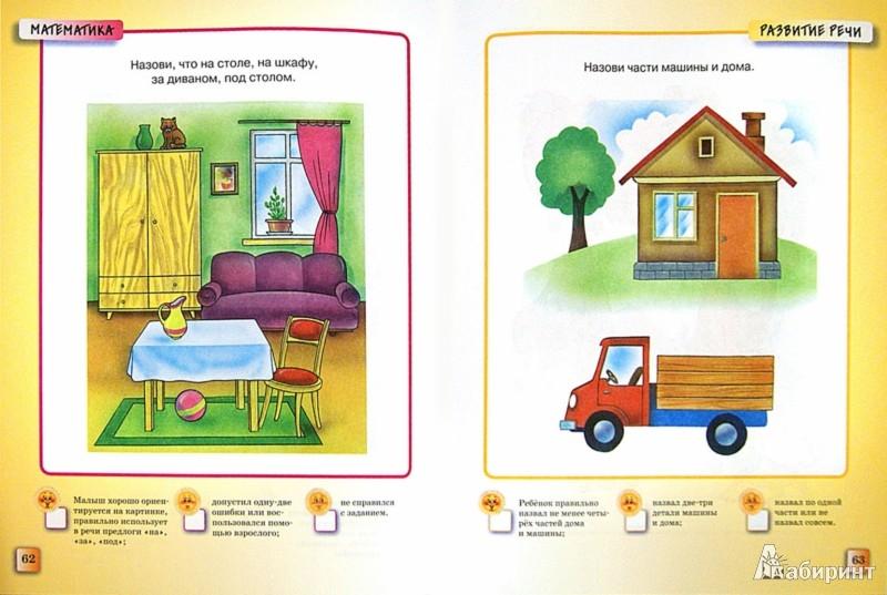 Иллюстрация 1 из 50 для Тесты для детей 2-3 лет - Ольга Земцова   Лабиринт - книги. Источник: Лабиринт