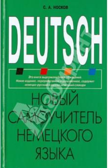 Носков Сергей Александрович Новый самоучитель немецкого языка