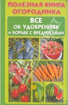 Полезная книга огородника. Все об удобрениях и борьбе с вредителями