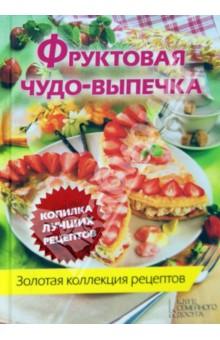 Фруктовая чудо-выпечкаВыпечка. Десерты<br>100 иллюстрированных рецептов! Великолепные десерты из разных видов теста: дрожжевого, песочного, бисквитного, слоеного, заварного и др. Приготовление каждого описано пошагово. <br>Яблочный штрудель <br>Черничные маффины с йогуртом<br>Фруктовый пирог по-восточному <br>Творожный пирог с вишнями <br>Слойки с ягодами и фруктами <br>Пирожные с миндалем и абрикосами и другие рецепты.<br>