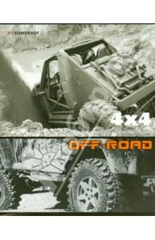 """Тетрадь 48 листов, клетка """"Off road"""", в ассортименте (811299-55)"""