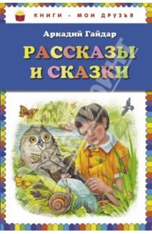 Рассказы и сказкиПовести и рассказы о детях<br>Книги Аркадия Гайдара учат детей и взрослых честности, справедливости, доброте.<br>Для среднего школьного возраста.<br>